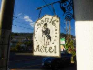 SONIC APARTMENT HOTELの写真