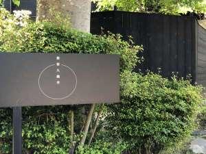 箱根久織亭の写真