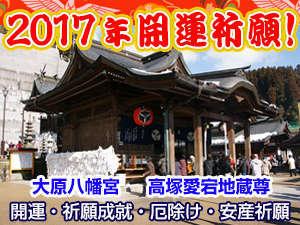 ビジネスホテル パークインサトー:2017年新春初詣・開運祈願