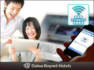 ダイワロイネットホテル八戸:有線LAN・無線LAN(Wi-Fi)完備で快適ステイ♪