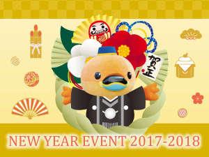 びわ湖大津プリンスホテル:ニューイヤープラン2017-2018 ブッフェや獅子舞、縁日などイベント盛りだくさん!