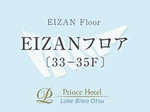 EIZANフロア〔33-35F〕