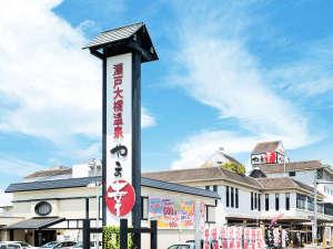 瀬戸大橋温泉やま幸の写真