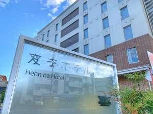 変なホテル舞浜東京ベイの写真
