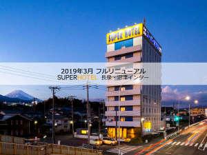 スーパーホテル長泉・沼津インター 2019年3月リニューアルの写真