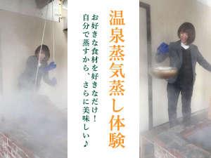 """小浜温泉を""""蒸気""""で愉しむ 湯宿 蒸気家:*温泉蒸気蒸しで食材が美味しくなる!ぜひご体験ください"""