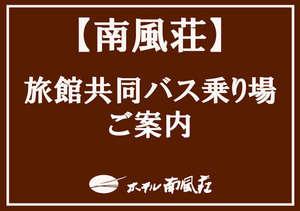 箱根湯本駅→ホテル・旅館共同バス乗り場