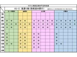 シャトルバス時刻表(南風荘発)片道100円