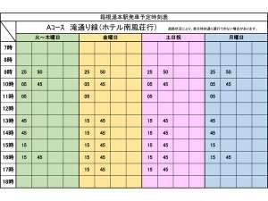 【旅館共同バス】時刻表(箱根湯本発)片道100円