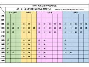 【旅館共同バス】時刻表(ホテル南風荘発)片道100円