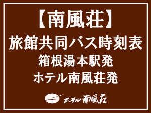 【旅館共同バス】時刻表