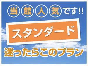 掛川ステーションホテル