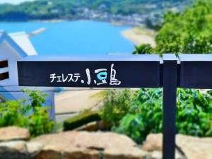 チェレステ小豆島:鹿島海水浴場を望む♪