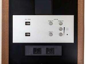 【客室設備】USBポートで各種機器の接続に対応可能です