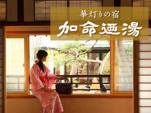 信州湯田中温泉 華灯りの宿 加命の湯の写真