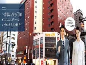 ホテルテトラ北九州:アクセス抜群!北九州ホテルプラザ!