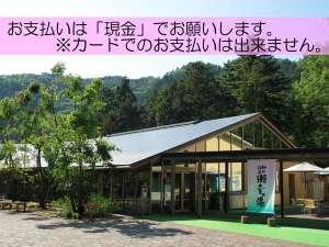 秋川渓谷 瀬音の湯 外観