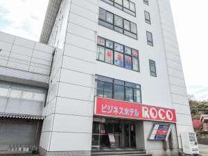 ビジネスホテル ROCO