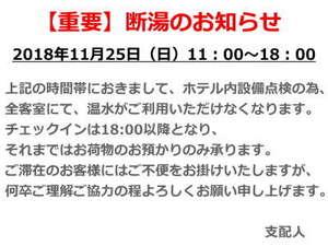 リッチモンドホテルプレミア仙台駅前:断湯のお知らせ