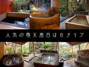 茶心の宿和楽園