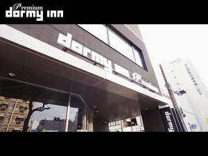 ドーミーインPREMIUM名古屋栄