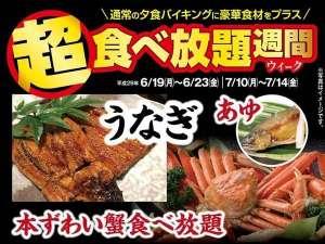 伊東園ホテル四万:本ズワイガニが食べ放題!