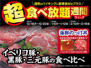 伊東園ホテル四万:お夕食がグレードアップ!超食べ放題週間!