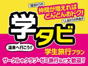伊東園ホテル四万:学生限定!人数が増えるほどお得!学旅プラン!
