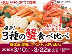 伊東園ホテル四万:冬季限定!3種のカニの食べ放題開催!