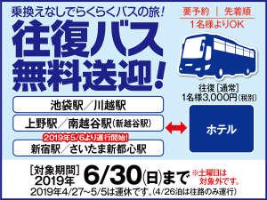 伊東園ホテル四万:直行バス平日無料キャンペーン実施中!ご予約はお電話にて承ります。
