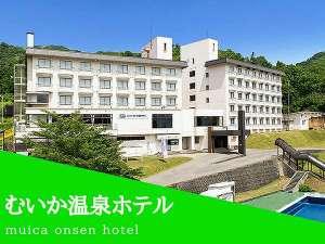 むいか温泉ホテルの写真