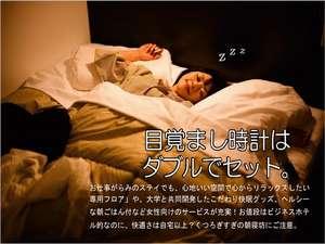 スーパーホテル鳥取駅前:【ぐっすりプラン】低反発マットレス・140cmセミダブルベッド使用♪