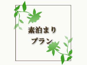 黒沢温泉喜三郎