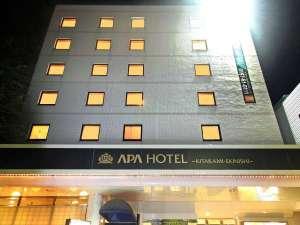 アパホテル<北上駅西>の写真