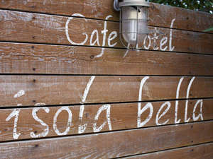 カフェホテル イソラベッラ(Cafe Hotel Isola Bella)