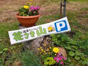 温泉ペンション 花さき山