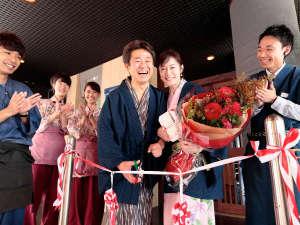 湯の山温泉 記念日の宿 彩向陽(いろどりこうよう):【記念日の宿】大切な記念日をスタッフが一緒にお祝いいたします