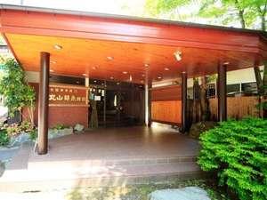 薬草の湯 丸山鉱泉旅館の写真