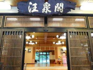 宝川温泉 汪泉閣の写真