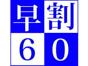 伊勢志摩の波音 海楼
