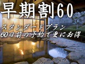 珠玉の湯 薬師堂温泉