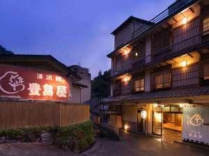 四万温泉 豊島屋 極上美肌湯と里山懐石の宿の写真