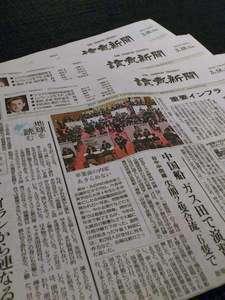 【新聞】朝刊を無料で閲覧することができます。ご希望の場合はフロントまでお問い合わせください。
