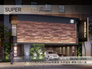 スーパーホテルPremier秋葉原 天然温泉奥湯河原の湯の写真