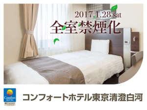 コンフォートホテル東京清澄白河:2017年1月28日より全室禁煙化いたしました。よりいっそう快適になった客室をぜひご利用ください。