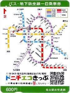 三交イン名古屋<新幹線口>