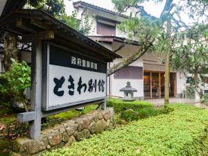 城崎温泉 ときわ別館の写真