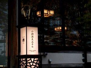 小瀬温泉ホテルの写真
