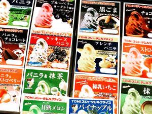 【ソフトクリーム】豊富な種類からお好きなものをお選び下さい(※種類は異なる場合がございます)