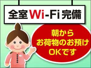 東横イン西武池袋線東久留米駅西口:全館無料でWiFiをご利用いただけます